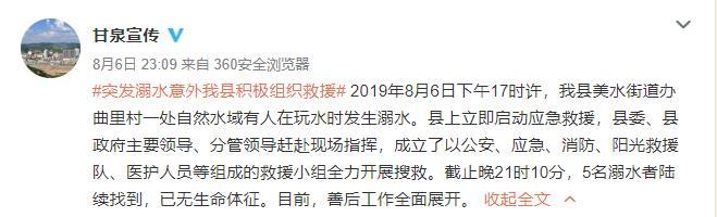 陕西5初三生溺亡 官方称考完试到河道玩发生意外|溺水者