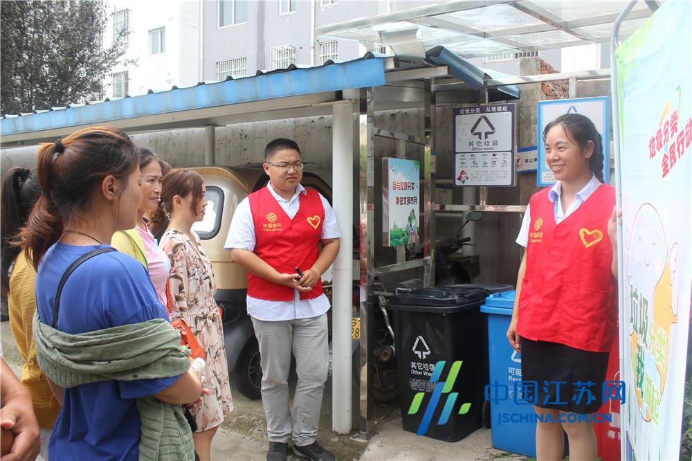 连云港移动灌云分公司党员志愿者开展垃圾分类宣讲活动