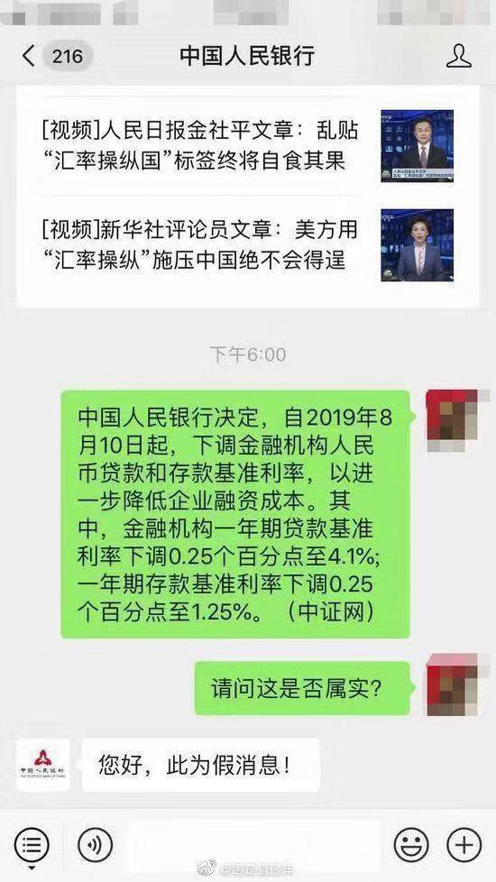 网传8月10日下调基准利率 央行、中证报齐辟谣