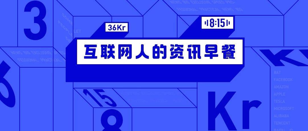 """8点1氪:微信七夕无520红包;ofo推新模式,用户不守规则需交20元管理费;拼多多上线""""夕夕节"""""""