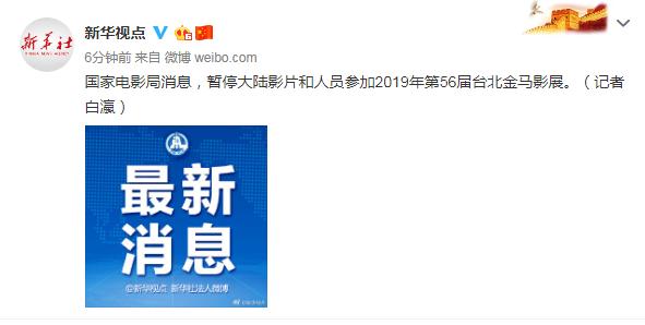 大陆影片和人员暂停参加2019年第56届台北金马影展