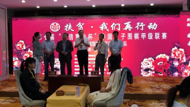 """中国围棋协会原主席王汝南宣布第七届""""中信置业杯""""中国女子围棋甲级"""
