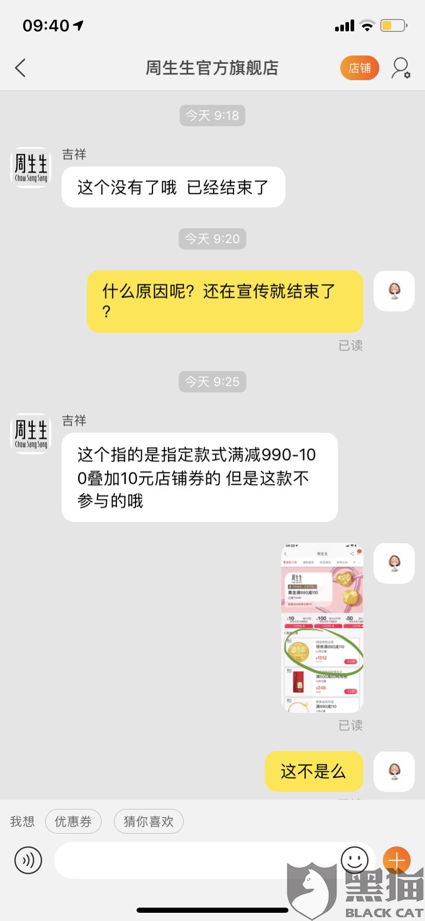 黑猫投诉:天猫周生生官方旗舰店在促销活动中存在虚假宣传行为