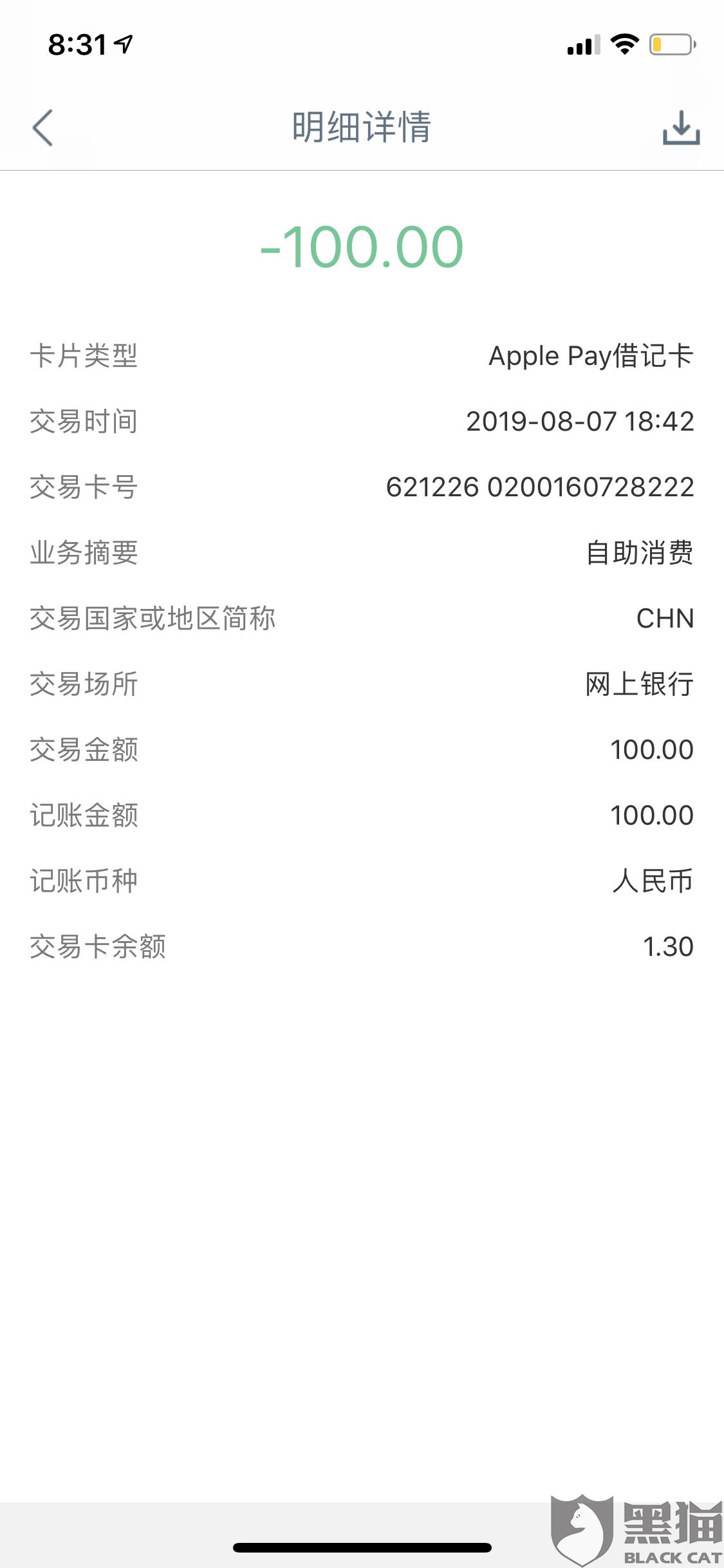 黑猫投诉:我充值公交卡用Apple pay充值不到账已经扣款了但是没到账