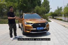 """视频:DS车主眼中的DS7——魔驾""""法系豪车""""整体评测"""