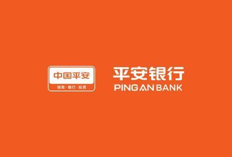 平安银行2019年中期净利154.03亿元 增15.2% 转型开启新征程