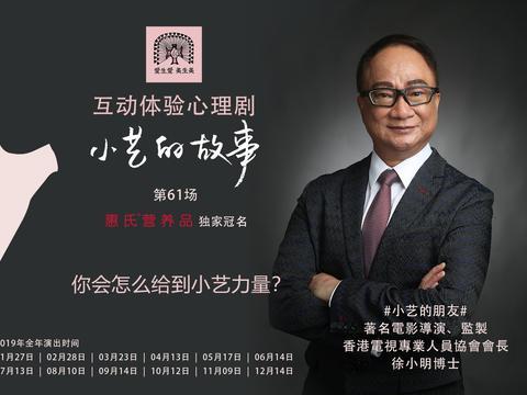 传播与传情  《小艺的故事》第61场前 专访嘉宾 徐小明