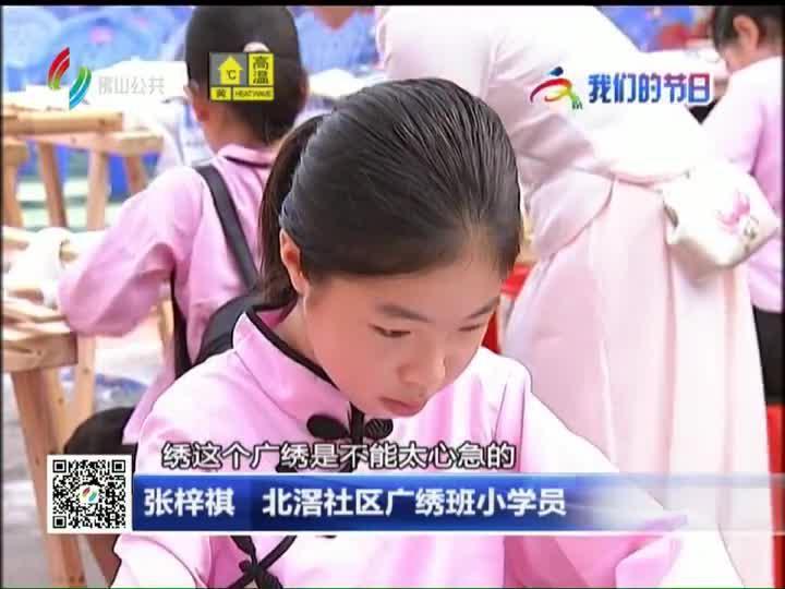 北滘社区七巧文化节 传承广绣庆七夕