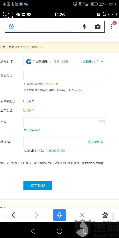 黑猫投诉:OKCoin币行设置提现障碍,电话客服推卸责任不作为,无法完成提现操作