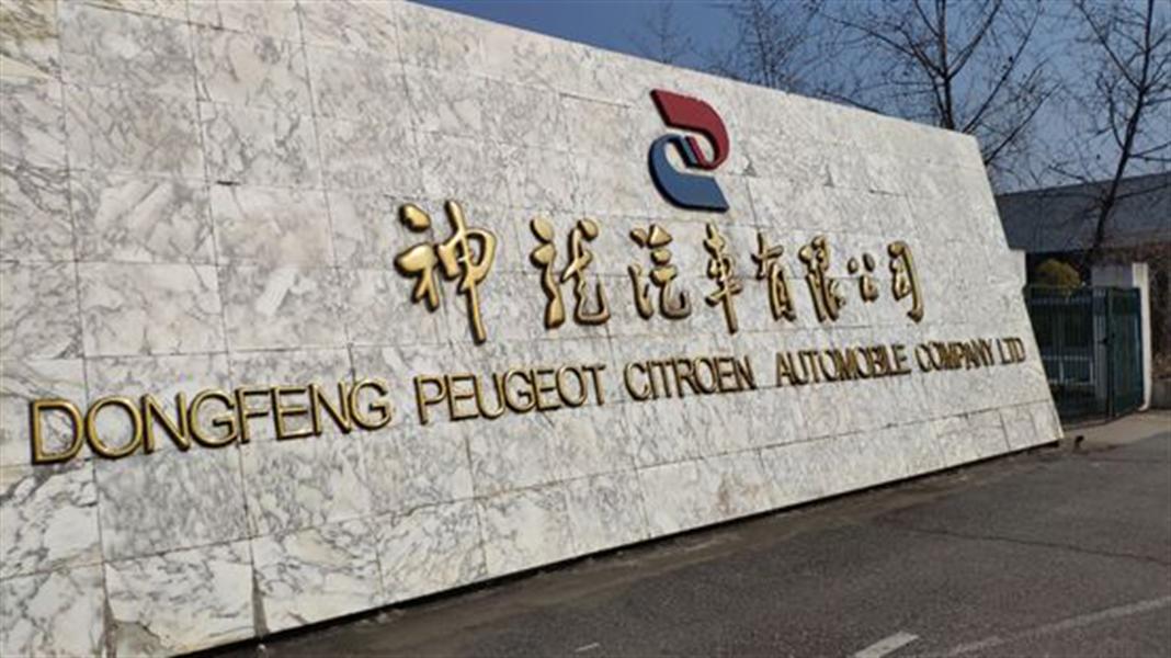 """标致雪铁龙在华遭遇""""滑铁卢"""",能否继续留在中国成悬念"""