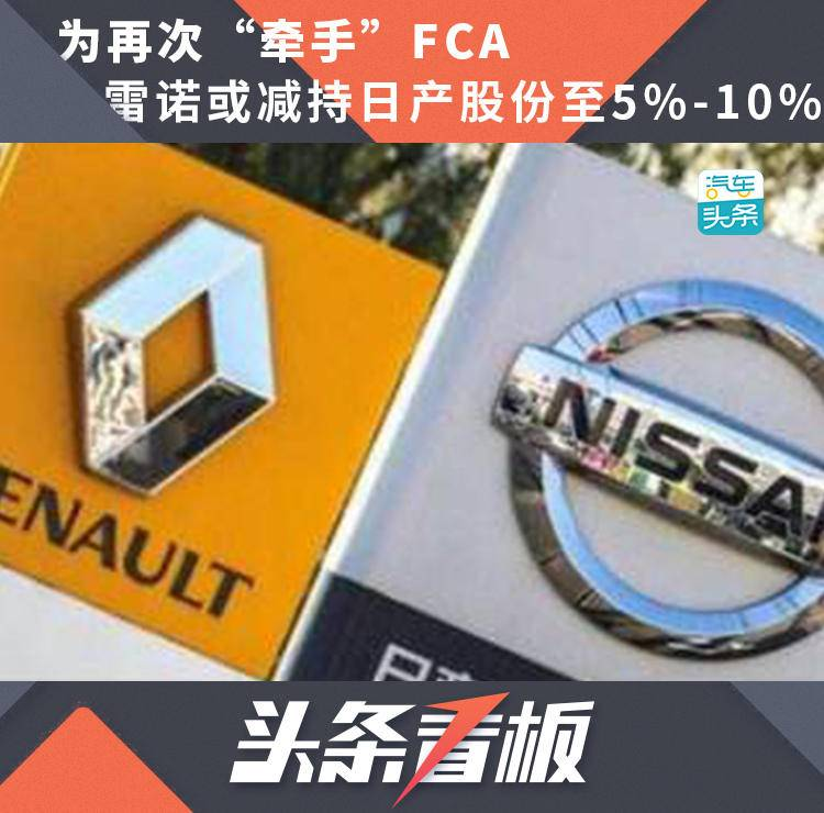 """为再次""""牵手""""FCA?雷诺或减持日产股份至5%-10%"""