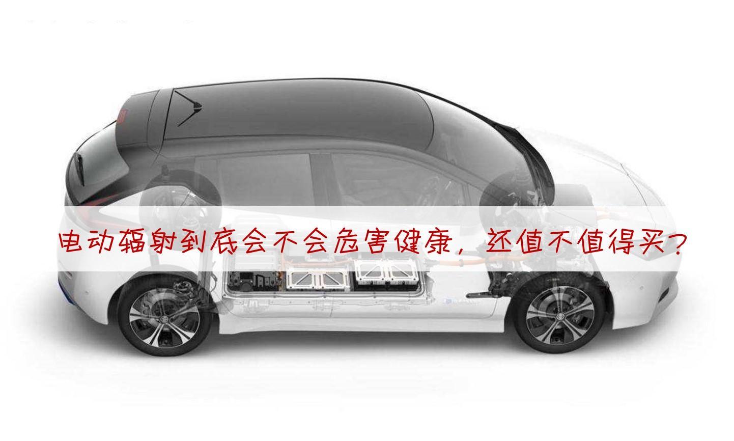 电动车辐射大吗?中国汽车健康指数说出真相,不要道听途说