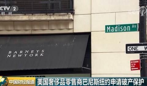 美国又一实体零售商倒下! 奢侈品零售商巴尼斯纽约申请破产保护