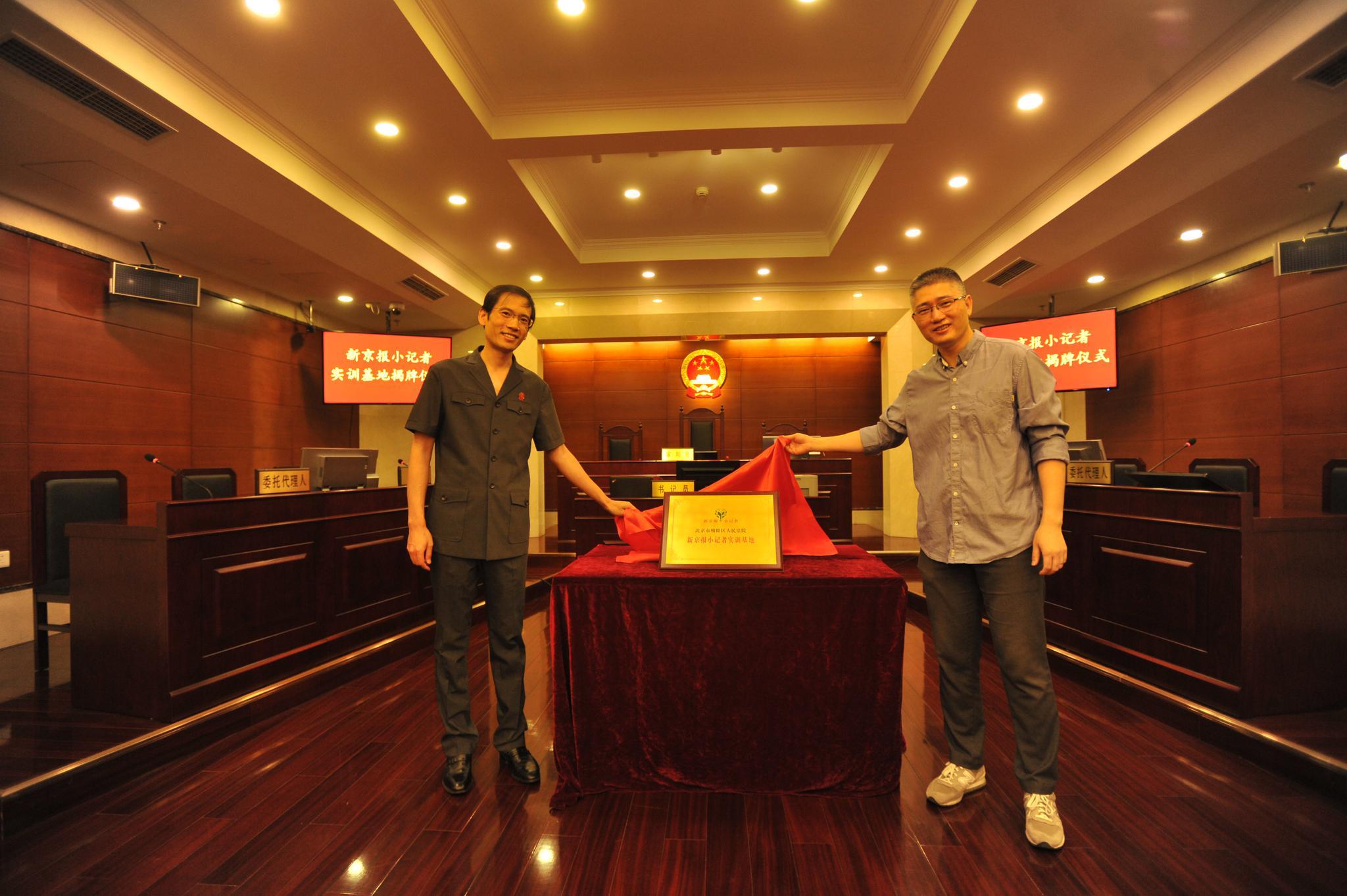 北京朝阳法院挂牌成立新京报小记者实训基地