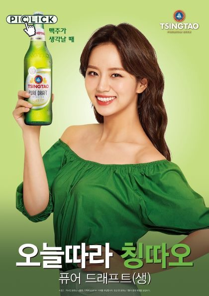 GirlsDay李惠利,被提拔青岛啤酒的宣传模特… 跟郑尚勋合作