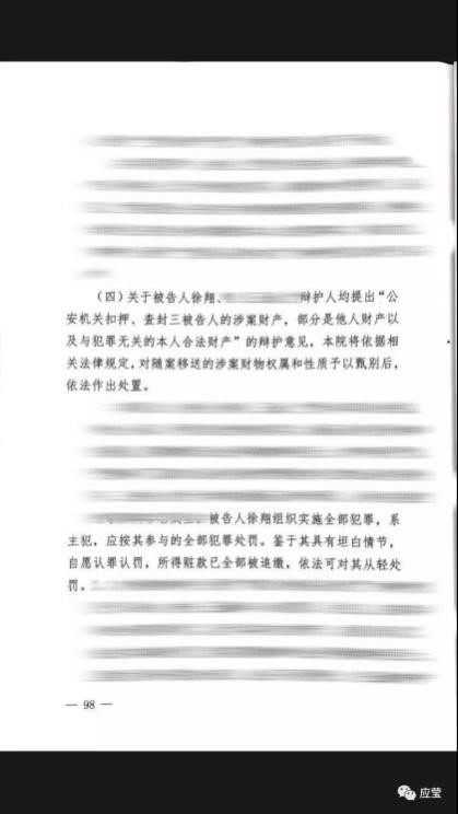 专访徐翔妻子应莹:财产甄别拖沓以致走到离婚这一步