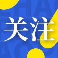 湖南省公布2021年高校招生专业选考科目要求