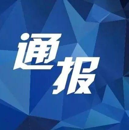 """兰州市纪委监委通报4起惠民惠农财政补贴资金""""一卡通""""管理典型问题"""