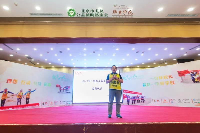 """关注乡村教育现状 """"2019年·好校长成长计划""""在甘肃瓜州启动"""
