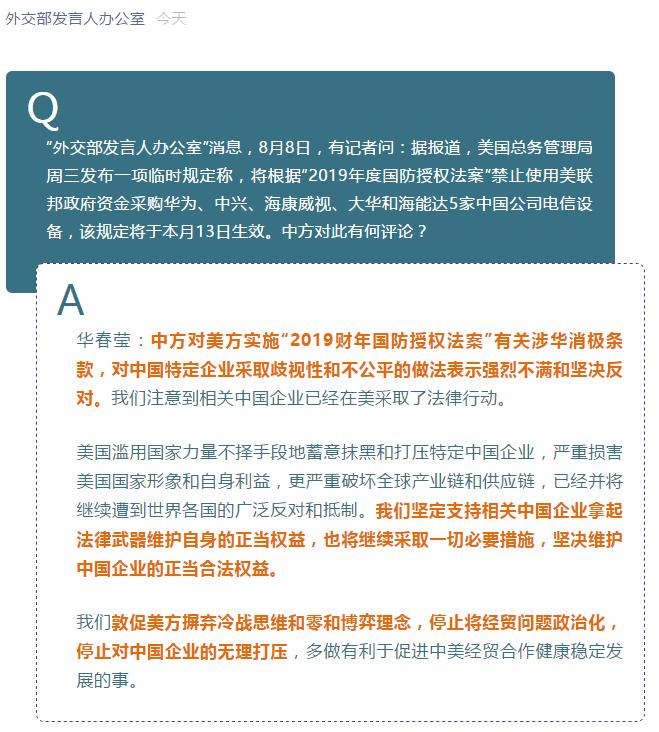 美禁止采购五家中国公司设备 中方表示强烈不满