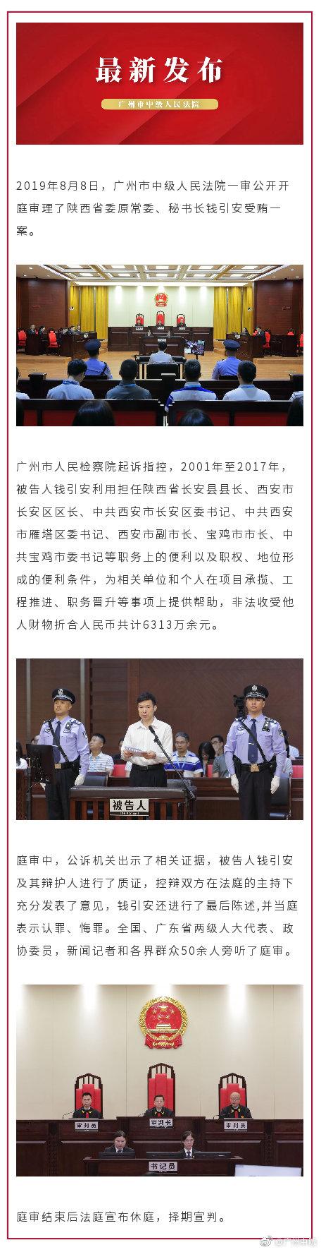 陕西省委原常委、秘书长钱引安受审 受贿6313万余元