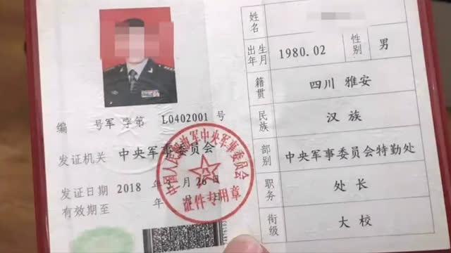 """建军节当天假""""军官""""无证驾车被查:我是中央军委特勤处的"""