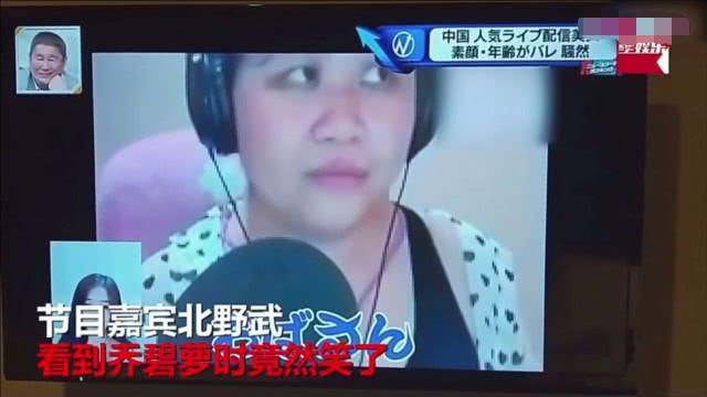 """乔碧萝""""萝莉变大妈""""登日本节目,面瘫多年的北野武被成功逗笑"""