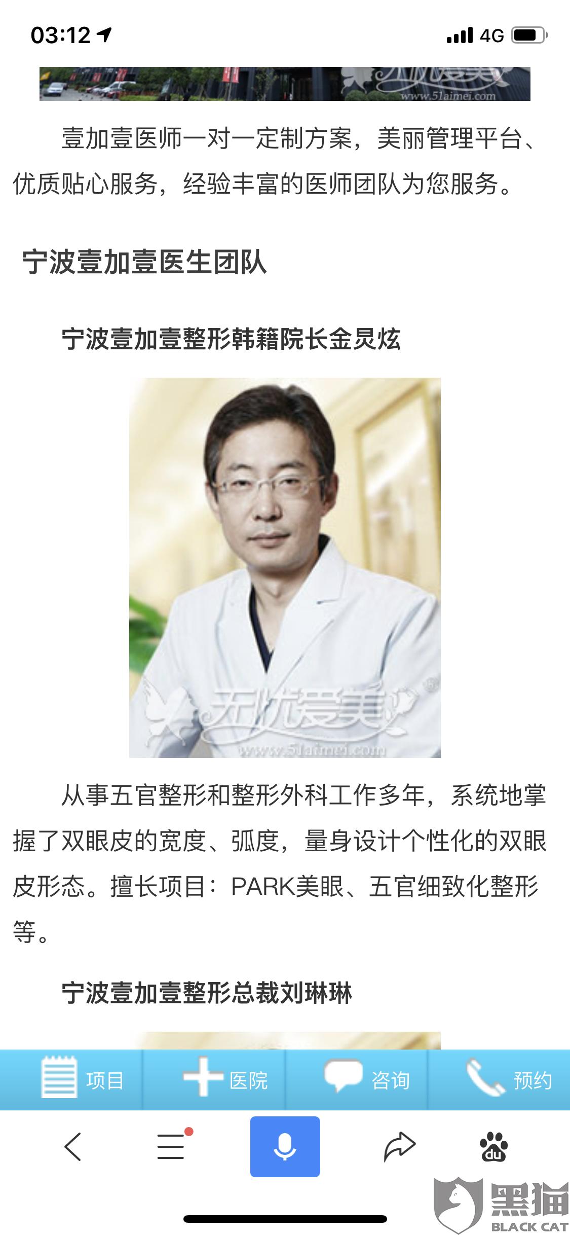 黑猫投诉:宁波壹加壹整容医院膨体鼻综合手术失败要求赔偿!