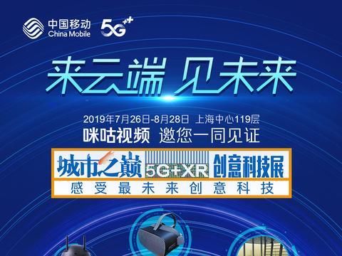 5G+XR科技展亮相上海中心,中国移动咪咕引领5G+文旅新浪潮
