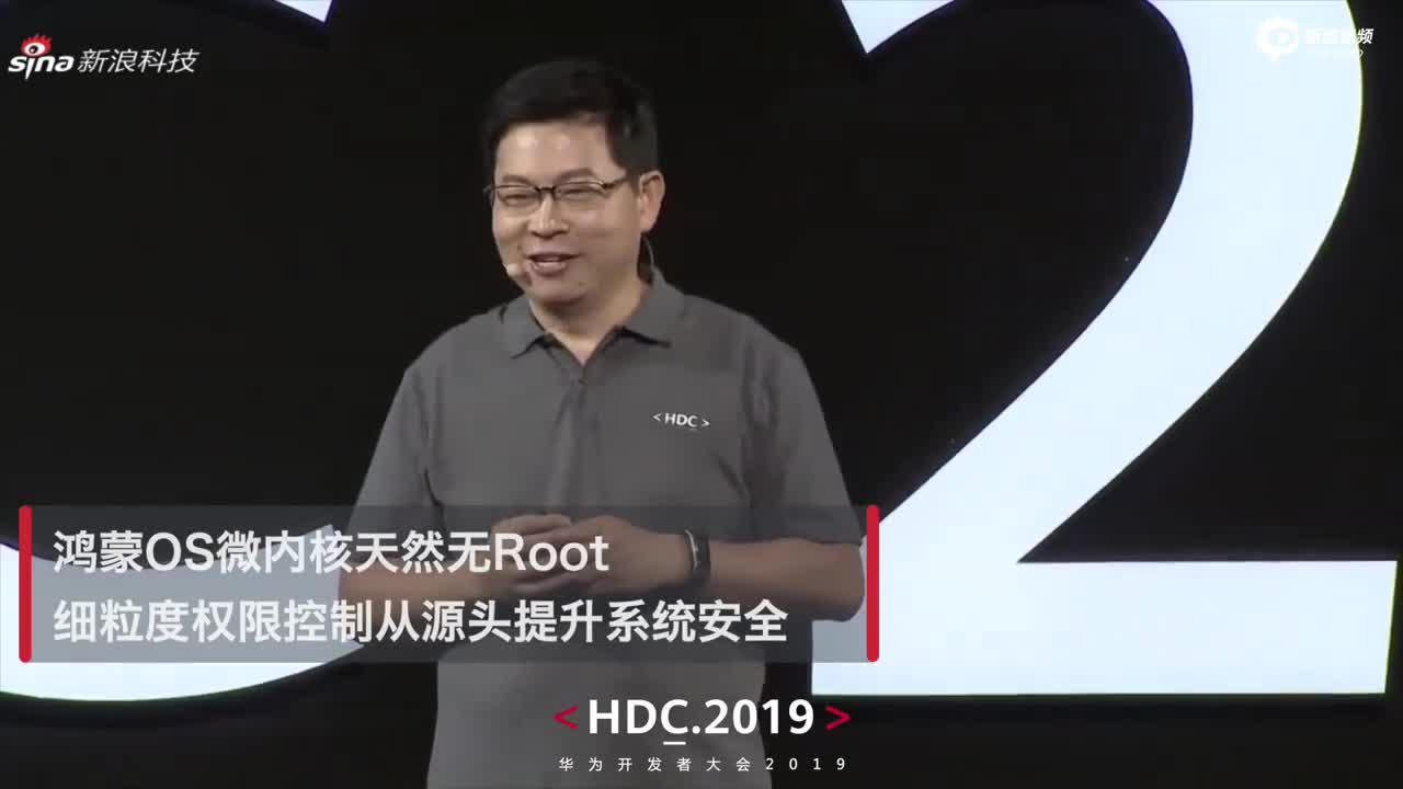 华为正式发布鸿蒙OS 将向全球开发者开源