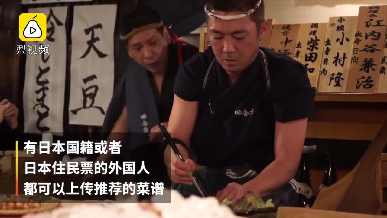 东京奥组委征集食谱,前5名进奥运村