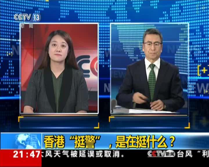 """央视《新闻1+1》:香港""""挺警"""" 是在挺什么?"""