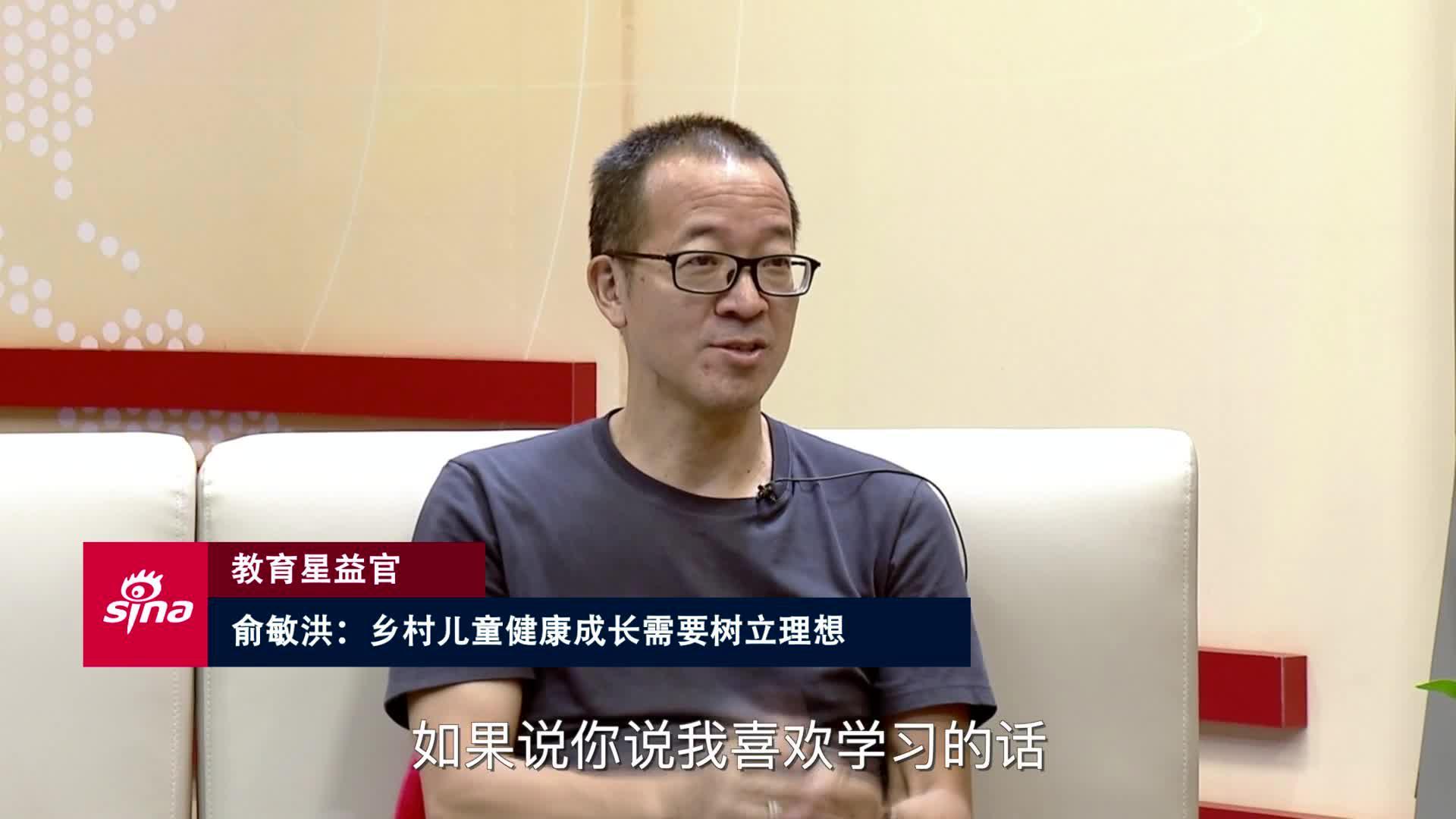 教育星益官俞敏洪回答乡村儿童提问:树立远大理想最重要