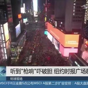 """听到""""枪响""""吓破胆,纽约时报广场群众狂奔推挤"""
