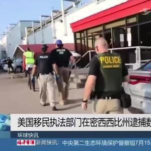 美国移民执法部门在密西西比州逮捕数百名非法移民