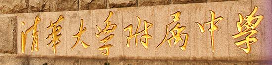 百年名校清华附中落地福州三江口,九月开建!