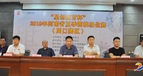 河南省夏季围棋级位赛(周口赛区)落下帷幕