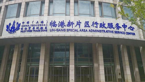 便捷企业投资发展 临港新片区行政服务中心推出措施