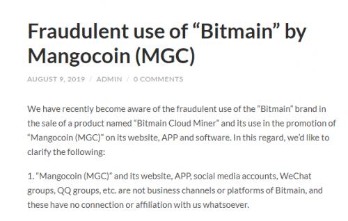 比特大陆发表声明:芒果币MGC冒用品牌售卖矿机