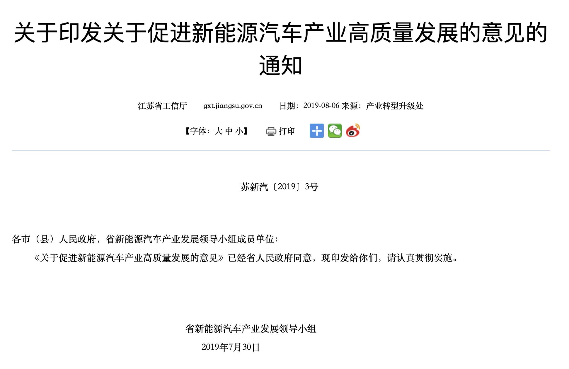 江苏省发布新能源车规划:计划2021年产量超过30万辆