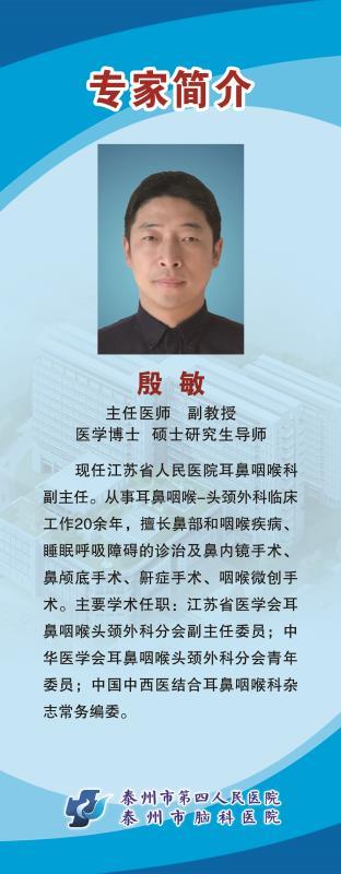 8月16日,省人医耳鼻咽喉科-头颈外科专家殷敏教授来泰开展诊疗