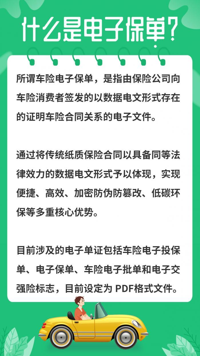 广东将推行车险电子保单 车主不需强制贴交强险标志