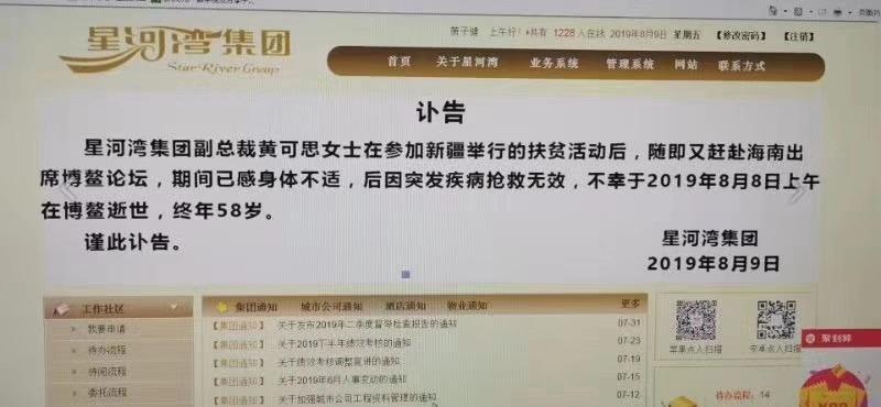 星河湾副总裁黄可思因突发心梗去世 终年58岁|地产