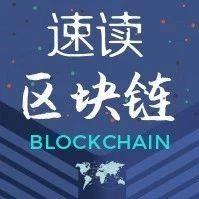 【速读区块链】央行再谈法定数字货币、IBM发布新区块链网络……