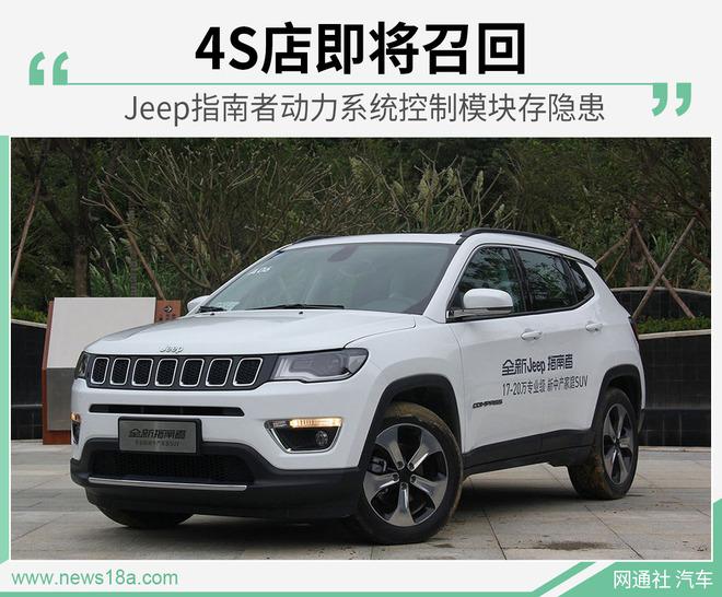 Jeep指南者动力系统控制模块存隐患 4S店将召回