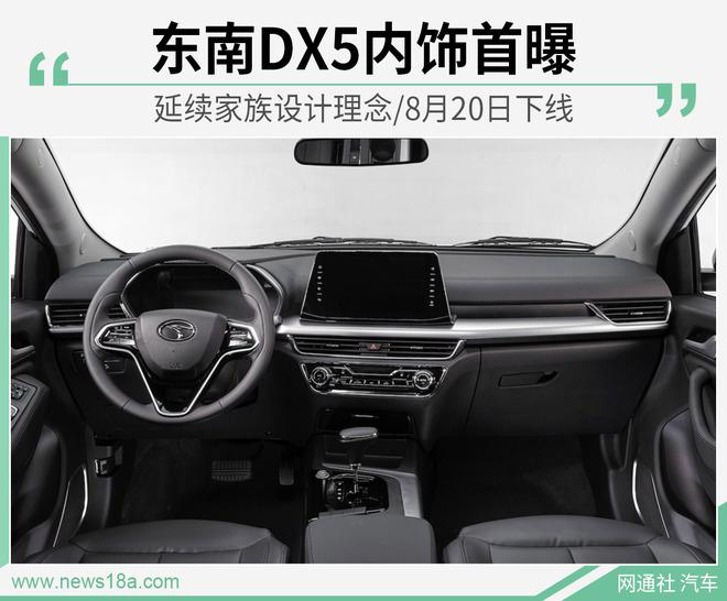 东南DX5内饰首曝 延续家族设计理念/8月20日下线