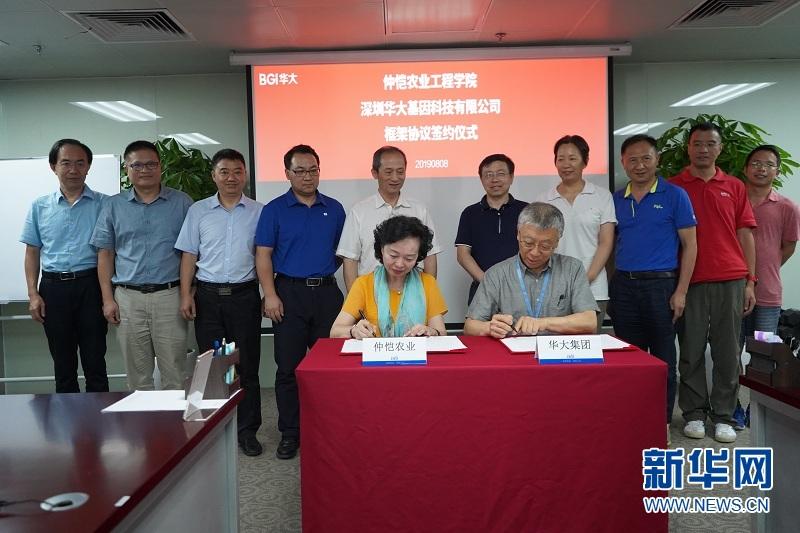 仲恺农业工程学院与华大基因签署合作协议