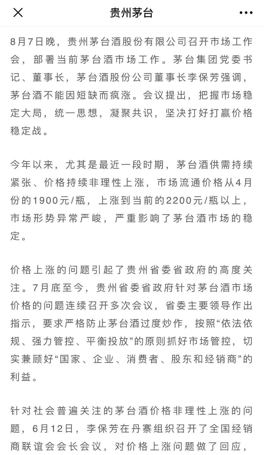 中秋国庆茅台将放量7400吨 买酒得先刷脸?