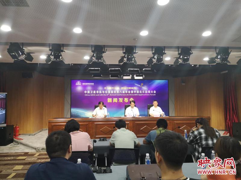 重磅!中国卫星导航与位置服务第八届年会暨中国北斗应用大会9月在郑州召开