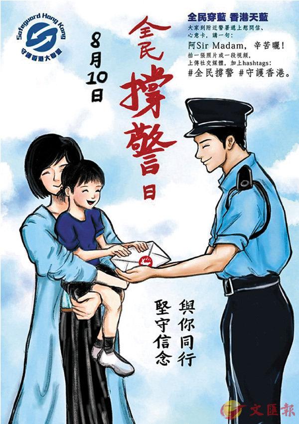 不想出门在家赚钱_香港团体吁市民参与全民撑警日 教4招为警队打气